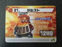 ★ロックマンエグゼ6 改造カード『21.ダルスト』★