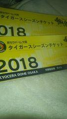 【京セラ開幕戦】4/6(金)阪神vs中日ライト下段2連番