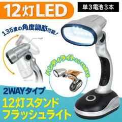 ☆12灯LEDスタンドフラッシュライト 2WAYコードレス電気スタンド