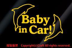Baby in Car/ステッカー(イルカ)黄