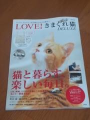 LOVE!きまぐれ猫 デラックス★ニャンコ情報たっぷりの雑誌