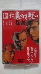 1回再生のみ 美品DVD!! 新仁義なき戦い 謀殺 / 付属品購入時状態