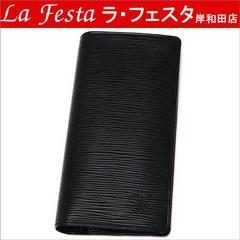 ◆本物◆ルイヴィトン【人気】2つ折り長財布(ブラザ/エピ:黒