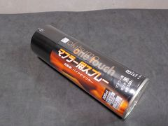 CBX400F オキツモ製耐熱スプレー (半ツヤ黒) 新品 CB400T