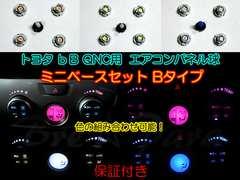 Bタイプ保証付★bB QNC エアコンパネル球SMD(LED)に変更色■色選択可能