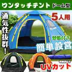 ドーム型ワンタッチテント【5人用】2カラー