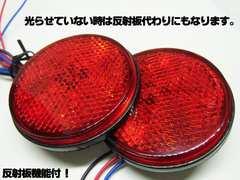 24vトラック用/LEDリフレクター/赤色レッド/ブレーキ連動機能付