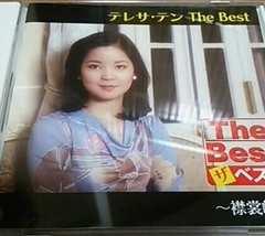 9曲入りCD テレサ・テン ザ・ベスト 襟裳岬 帯なし