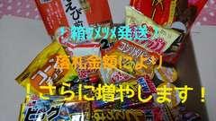 ラスト!ブタ麺ラーメン.お菓子等★箱ツメツメ豪華大量増える福袋♪