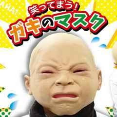 ガキ使風 笑ってまう 赤ちゃんマスク コスプレ マスク ガキに使い田中風