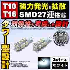 LED T16 SMD 27連 爆光 タワー型 ホワイト 白 バックランプ 等に エムトラ