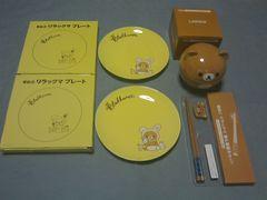 非売品ローソン限定:リラックマプレート2枚&箸・箸置きセット&ふた付きおわん♪
