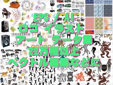 AI/EPS 高画質 デザイン 素材集/映像 Web グッズ制作 Adobe CC等