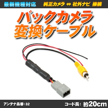 ■リアカメラ変換ケーブル CCA-644-500 5ピン  【Navi-32】