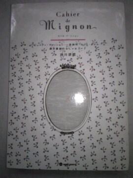 Cahier de Mignon—酒井景都のおしゃれノート