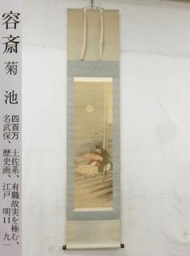 美術年鑑評価400万円 菊池容斎 秋月人物図 肉筆絹本 掛軸