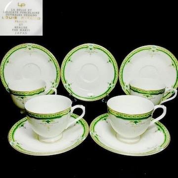 ルイピトー LOUIS PITAUD 碗皿 カップ&ソーサー4客セット