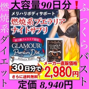 定価8,940円★バストアップ&ダイエット★寝る前に飲むだけ!