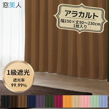 高級遮光1級カーテン! 幅150×丈200cm LBR 1枚【窓美人】