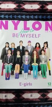 NYLON JAPAN 2018  E-girls 片寄涼太(GENERATIONS)