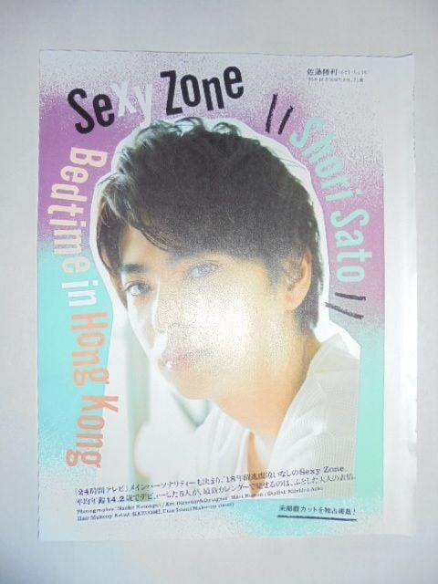 ジャニーズ Sexy Zone中島健人佐藤勝利菊池風磨マリウス葉松島聡  < タレントグッズの