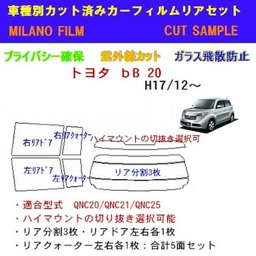 トヨタ bB QNC2# カット済みカーフィルム