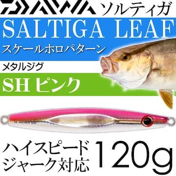 ソルティガ リーフ メタルジグ SHピンク 120g Ks466