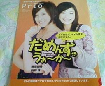 テレビ朝日「Prio」2006年秋号