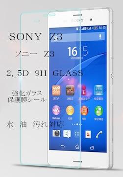 SONYXperiaZ3液晶保護強化ガラスシー0.26mm