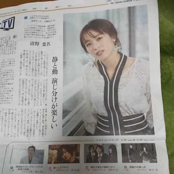 清野菜名  新聞記事切り抜き