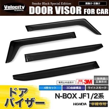 ★ドアバイザー N-BOX N-BOXカスタム JF1/2系 【DV03】