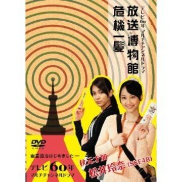 ■DVD『放送博物館危機一髪』SKE48松井玲奈 秋元才加(AKB)