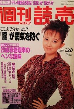 高橋由美子【週刊読売】1997.1.26号ページ切り取り