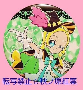 キラキラ☆プリキュアアラモード★プリティストア限定 ハロウィン缶バッジ[キラ星シエル]パルフェ