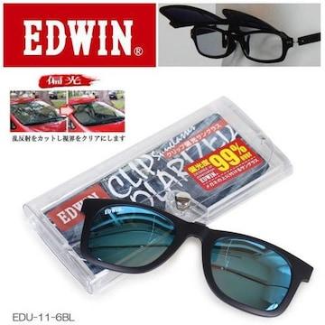 【送料無料】エドウィン EDWIN 偏光サングラス クリップ式/BL