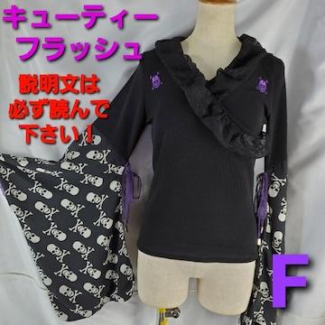48★キューティーフラッシュ★スカル柄★袖広ニットカットソーM