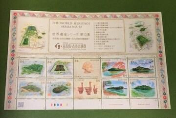 2020 世界遺産シリーズ【第13集】84円切手1シート(のり式)未使用