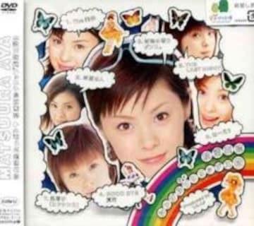 【シングルVクリップス�A/松浦亜弥】DVD