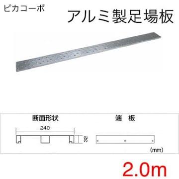 新品 【ピカコーポ】アルミ製足場板 STCR-224×5枚 [22822]