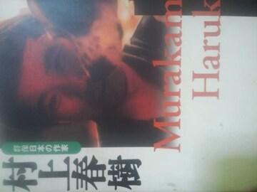 村上春樹解説本「群像日本の作家村上春樹」汚れあり