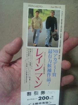 トム・クルーズ主演映画 レインマン