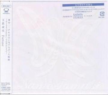 玉置成実★Fortune★完全初回生産限定盤★未開封