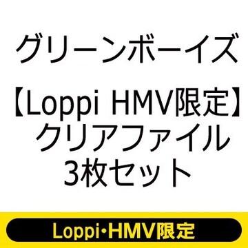即決 グリーンボーイズ Loppi Hmv限定クリアファイル3枚セット