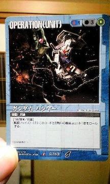 ガンダムハンマー【O-143】