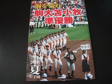 """駒大苫小牧高校2006""""夏の甲子園""""「準優勝」"""