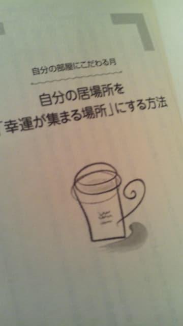 *スピリチュアル生活12ヶ月・江原啓之・used・美品* < 本/雑誌の