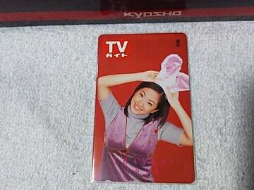 テレカ 50度数 優香 '99 TVガイド W 未使用