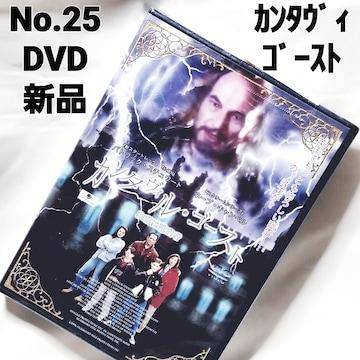 No.25【カンタヴィルゴースト】【DVD 新品 ゆうパケット送料 ¥180】