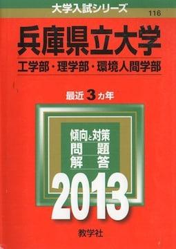 赤本 兵庫県立大学 工学部・理学部・環境人間学部 2013年版