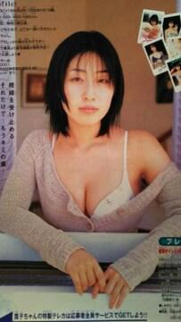 佐藤寛子【週刊少年チャンピオン】2004.9.2号